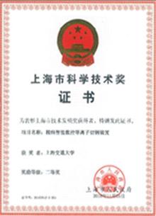 上海市科学技术奖