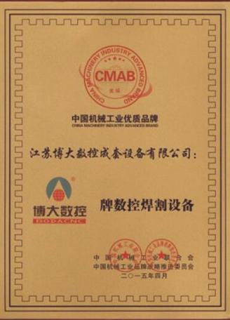 中国机械工业优质品牌