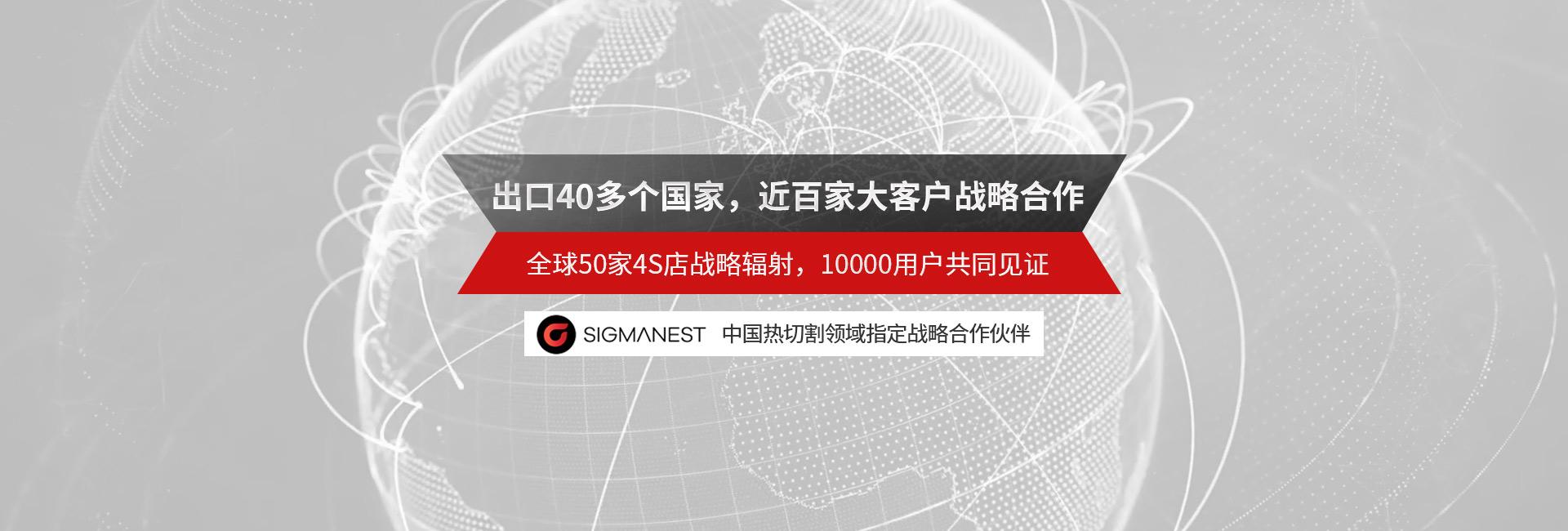 博大数控-出口40多个国家,近百家大客户战略合作
