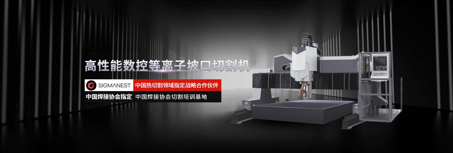 高性能数控等离子坡口切割机广告